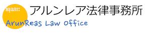 アルンレア法律事務所 | ArunReas Law Office | 新潟県弁護士会所属